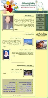 الجمعية البحرينية لتنمية الطفولة