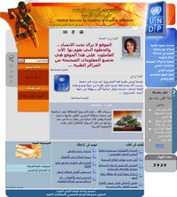 الخدمات الصحية للإعاقة في مملكة البحرين