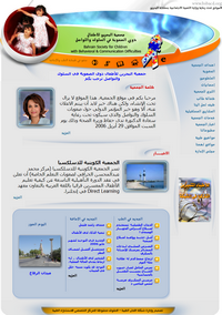 جمعية البحرين للأطفال ذوي الصعوبة في السلوك والتواصل