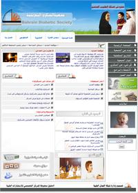 جمعية السكري البحرينية