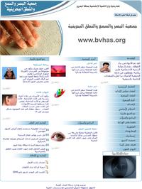 جمعية البصر والسمع والنطق البحريني