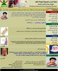 جمعية النبراس البحرينية لصعوبات التعلم