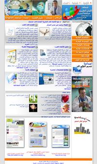 شبكة اللجان لطبية