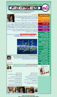 الجمعية البحرينية للتخلف العقلي