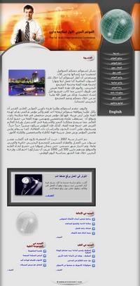 المؤتمر العربي الأول لمتلازمة داون