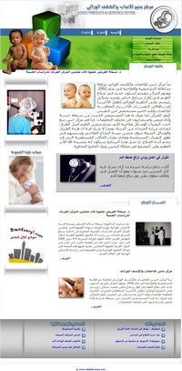مركز جنين للإخصاب و الكشف الوراثي